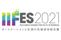 IIFES2021 Innovative Industry Fair for E x E Solutions オートメーションと計測の先端技術総合展