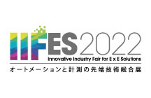 IIFES2022 Innovative Industry Fair for E x E Solutions オートメーションと計測の先端技術総合展