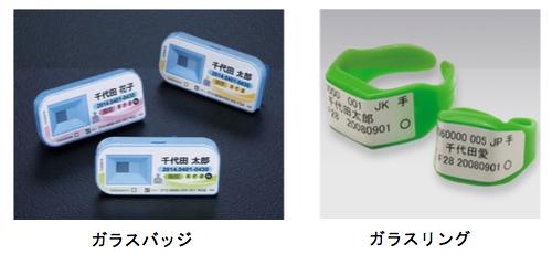 6-3-2-6 個人線量計 JEMIMA 一般社団法人 日本電気計測器工業会